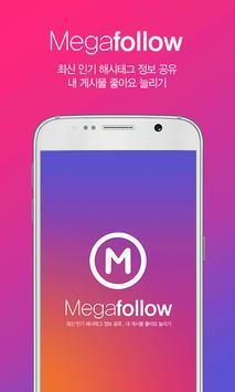 Megafollow poster