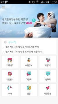 웨딩톡 (웨딩정보공유,후기,추천 커뮤니티) poster