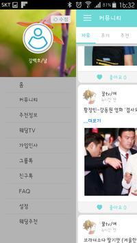 웨딩톡 (웨딩정보공유,후기,추천 커뮤니티) apk screenshot