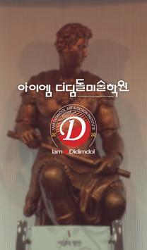 아이엠 디딤돌 미술학원 poster