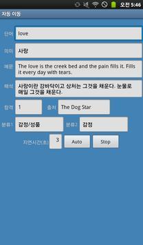 깡통 단어장(Empty Vocabulary) apk screenshot
