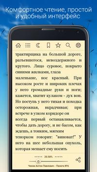 Домашняя Библиотека apk screenshot