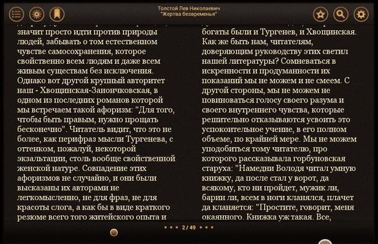 Литературоведение apk screenshot