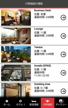 Hotel Skypark apk screenshot