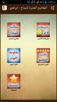 المفاتيح العشرة للنجاح د.الفقي apk screenshot