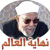 نهاية العالم - الشيخ الشعراوي icon