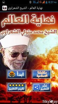 نهاية العالم - الشيخ الشعراوي poster