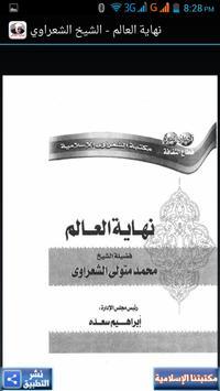 نهاية العالم - الشيخ الشعراوي apk screenshot