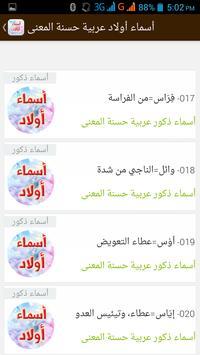 أسماء أولاد عربية حسنة المعنى apk screenshot