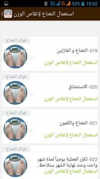 استعمال النعناع لإنقاص الوزن apk screenshot
