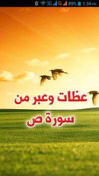 عظات وعبر من سورة ص poster