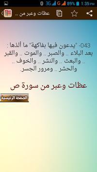 عظات وعبر من سورة ص apk screenshot