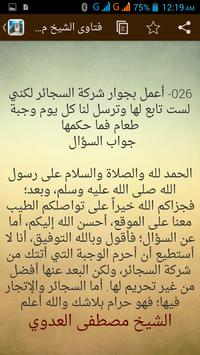 فتاوي الشيخ مصطفى العدوي apk screenshot