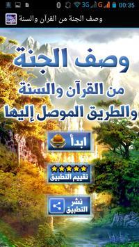 وصف الجنة من القرآن والسنة poster