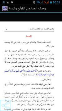 وصف الجنة من القرآن والسنة apk screenshot