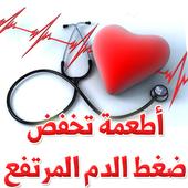 أطعمة تخفض ضغط الدم المرتفع icon
