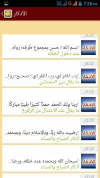 الأذكار اليومية apk screenshot