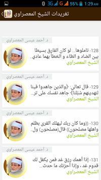 أحمد المعصراوي - تويتات مميزة apk screenshot