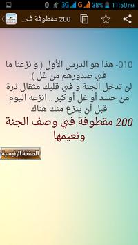 200 مقطوفة في وصف الجنة poster