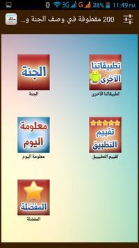 200 مقطوفة في وصف الجنة apk screenshot