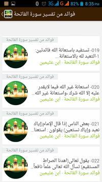 الفاتحة - روائع لابن عثيمين apk screenshot