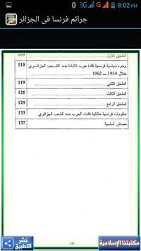 جرائم فرنسا فى الجزائر apk screenshot