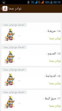 نوادر جحا apk screenshot