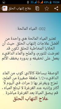 علاج التهاب الحلق apk screenshot
