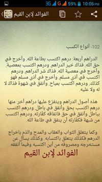 كتاب الفوائد-ابن القيم الجوزية apk screenshot