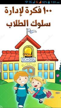 دليل المعلم الناجح poster