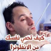 كيف تحمي نفسك من الأنفلونزا ؟ icon