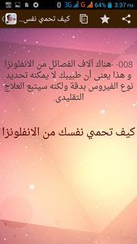 كيف تحمي نفسك من الأنفلونزا ؟ apk screenshot