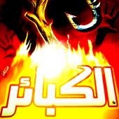 الكبائر - ابن القيم والذهبي icon