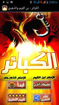 الكبائر - ابن القيم والذهبي poster