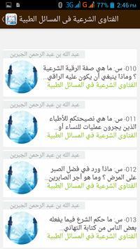 فتاوى شرعية في المسائل الطبية apk screenshot