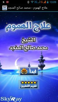 علاج الهموم - محمد صالح المنجد poster