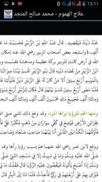 علاج الهموم - محمد صالح المنجد apk screenshot