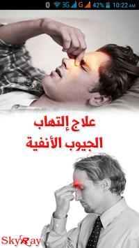 علاج إلتهاب الجيوب الأنفية poster