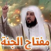 مفتاح الجنة - محمد العريفي icon