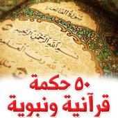 50 حكمة قرآنية ونبوية! icon