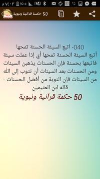 50 حكمة قرآنية ونبوية! apk screenshot