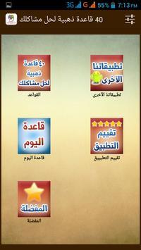 40 قاعدة ذهبية لحل مشكلاتك apk screenshot