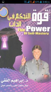قوة التحكم في الذات poster