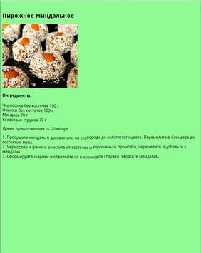 Рецепты десертов apk screenshot