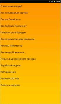 Советы Pokemon Go apk screenshot