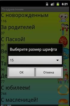 Поздравления apk screenshot