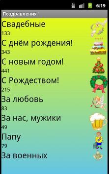 Поздравления poster