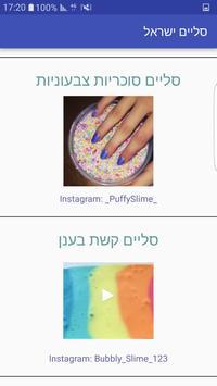 סליים ישראל apk screenshot