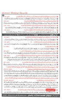 ImamUl-Ambiya ki Dawat-e-Quran apk screenshot