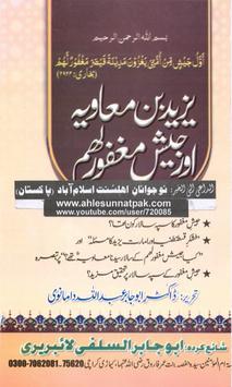 YAZEED-aur-Qustuntuniyah poster
